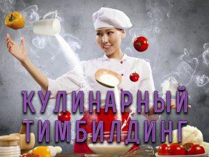 kulinar