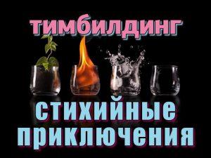priklyucheniya